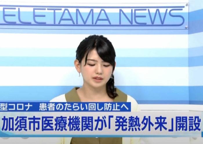 新型コロナ 患者のたらい回し防止へ 加須市医療機関が「発熱外来」開設