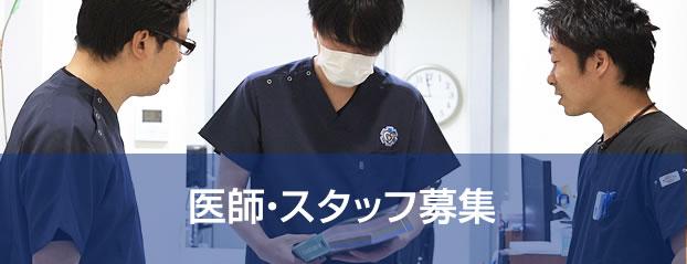 医師・スタッフ募集