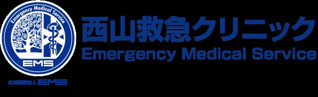 西山救急クリニック